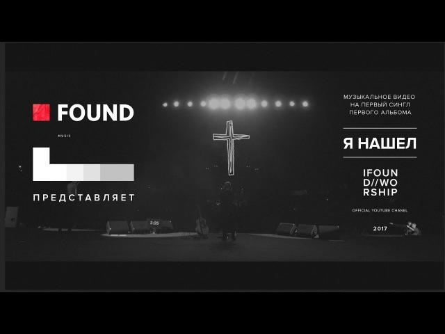 IFOUNDWORSHIP - Я НАШЕЛ (official music video)
