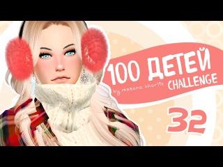 The Sims 4: Challenge 100 детей 32 - Тринадцатый ↑_(ΦwΦ)Ψ