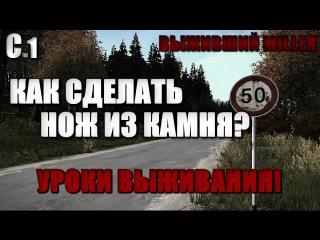 Dayz standalone как сделать на русском