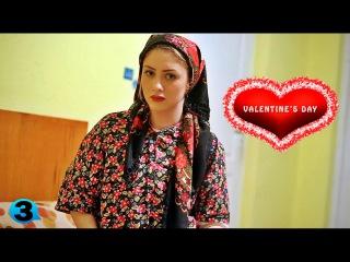 Ţăranii de ziua îndrăgostiţilor (Valentine Day) 3Chestii