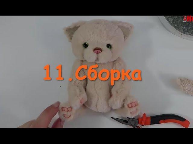 11 Как закрепить лапы и голову у игрушки Тедди