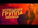 УСПЕШНАЯ ГРУППА - МОЖНО ВСЕ (премьера клипа)