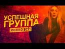 Джарахов - МОЖНО ВСЕ премьера клипа