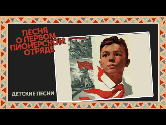 Детские песни Песня о первом пионерском отряде