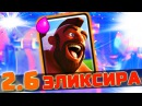 КОЛОДА 2.6 ЭЛИКСИРА - ВЗОРВЕТ ПУКАН ВАШЕМУ СОПЕРНИКУ Clash Royale