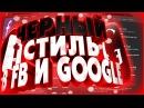 Черный стиль в Facebook и Поисковике Гугл Как Сделать Черный Вид в ФБ и Google. Черный Fac...