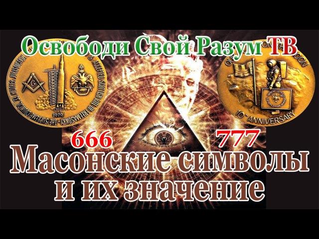 Масонские символы, тайные знаки иллюминатов. Секрет чисел 666, 777. Мировое правите ...