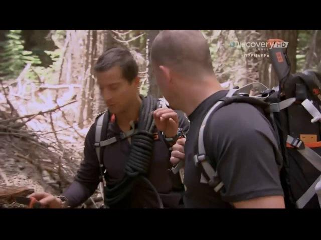Звездное выживание с Беаром Гриллсом (1 сезон 3 серия)