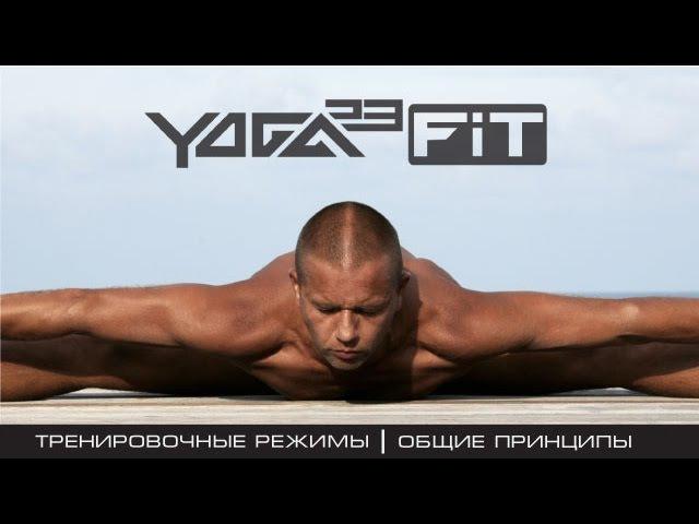 Фрагменты видео Общие принципы и детализация тренировочных режимов Yoga23FiT Андрей Сидерский