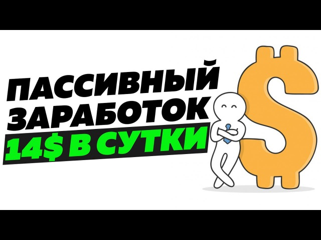 САЙТ, КОТОРЫЙ ПЛАТИТ 14$ В СУТКИ НА ПОЛНОМ ПАССИВЕ | ОБЗОР VIXICE