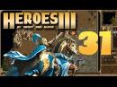 Heroes III 31 - 6 героев Возрождение Эрафии Подземелья и дьяволы