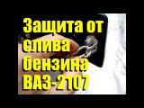 Защита от слива бензина ВАЗ-2107