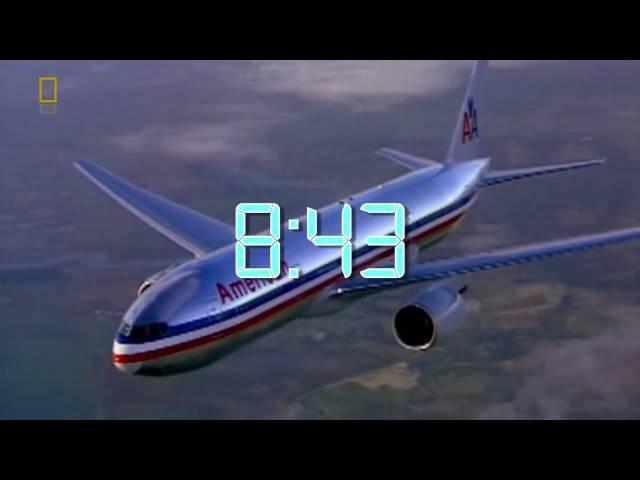 За секунду до катастрофы. Теракт 11 сентября