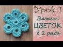 ✿►Вяжем крючком цветочек с 6-ю лепестками◄✿ Вязание крючком. Урок №1.