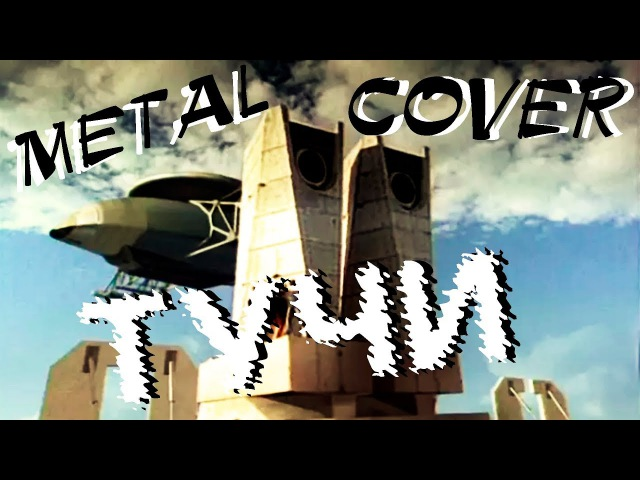ИВАНУШКИ int. - ТУЧИ (metal cover by painsounder)