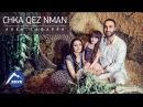 Ален Сафарян - Chka Qez Nman | Премьера клипа 2017