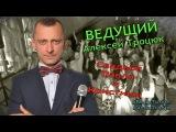 Ведущий Алексей Троцюк (Свадьба Павла и Кристины)
