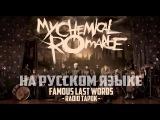 My Chemical Romance (RADIO TAPOK) - Famous Last Words (На русском)