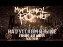 My Chemical Romance RADIO TAPOK Famous Last Words На русском