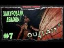 Outlast 2 прохождение gameplay 7 Замуровали демоны