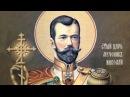 О моральном облике Николая Второго Святые на трупах не пляшут
