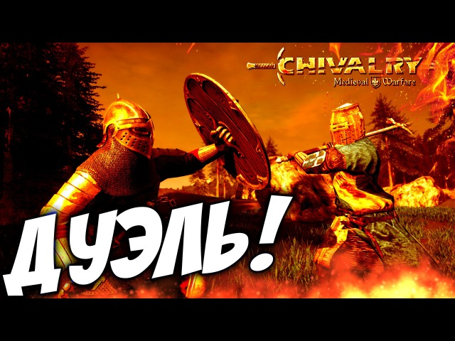 RIMAS против DIODAND! (МЯСО!) - Chivalry Medieval Warfare ч3