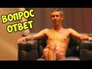 Алексей Панин ОТВЕТИЛ зачем он СОСАЛ и МАСТУРБИРОВАЛ на улице голым