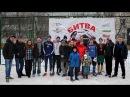 У Борисполі відбувся зимовий турнір Битва дворів 2017