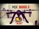 ЖУК! Обзор квадрика MJX Bugs 3 / BUG! The review of the MJX Bugs 3