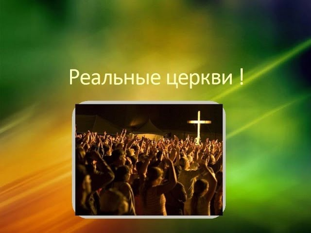 25.09.2016. Д. Глухих. Реальные церкви.