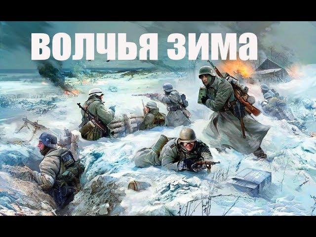 Волчья зима русские военные фильмы новинки 2018