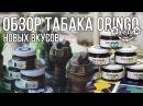 Новые вкусы ORINGO Обзор новых вкусов табака для кальяна Оринго Nuahule Smoke Екатеринбург