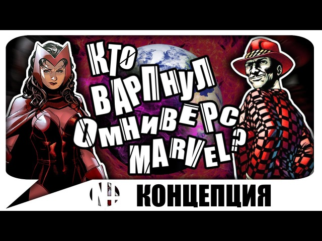 ✅ Кто варпнул ОМНИВЕРС Марвел! Волна Хаоса. (Marvel Comics)
