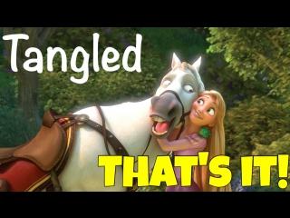 Фраза THAT'S IT из мультфильма Tangled / Рапунцель: Запутанная история