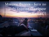 Максим Фадеев - Беги по небу (cover Garipov Renat)