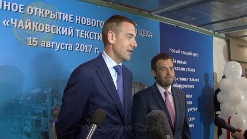 Стоимость проекта модернизации Чайковского текстиля составляет более 2 миллиардов рублей.