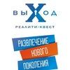 "Реалити - Квест ""выХод"" | Барнаул"