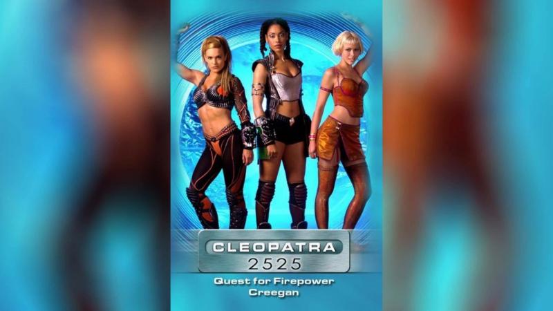 Клеопатра 2525 (2000