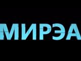 Фильм к 70-летию МИРЭА
