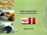 staroetv.su / Квартирный вопрос (НТВ, осень 2001) Окончание программы