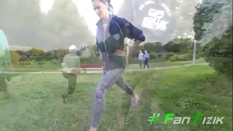 Тренировка в парке для души и тела!
