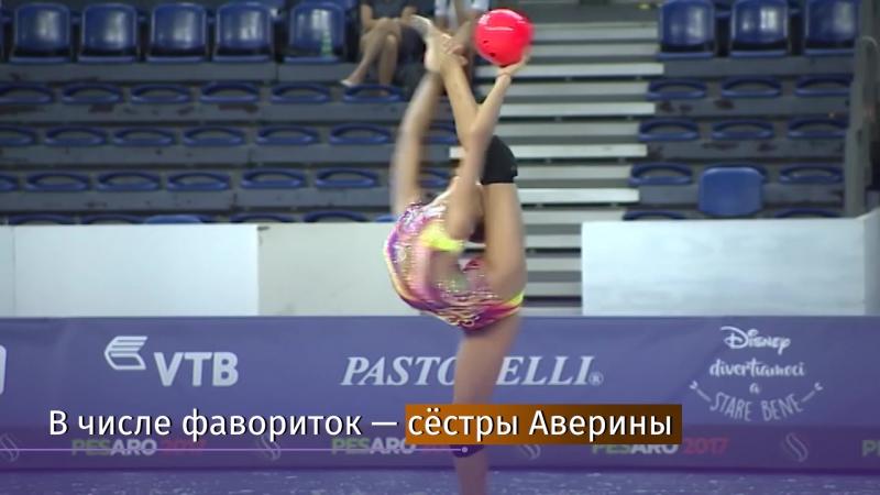 Красота грация и пластика ЧМ по художественной гимнастике