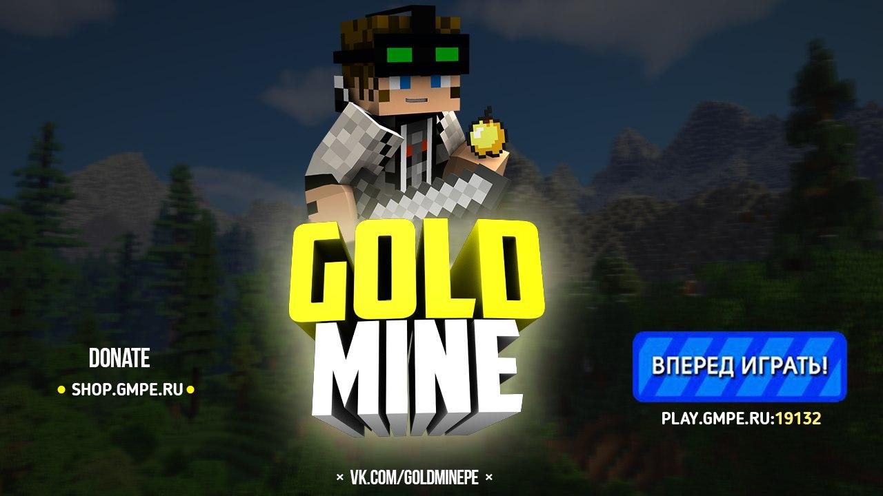 GoldMine - это Лучший игровой сервер Minecraft PE
