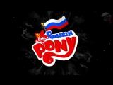SFM My Russian Pony cartoon heroes PMV