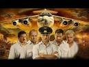 Кандагар. Отличный фильм про наших лётчиков в Афгане.