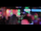ДевиSHник Show Party 2017