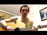 Артем Пивоваров - Кислород (cover by Alexandr Grechanik),парень классно спел кавер,красивый голос,отлично шикарно поёт,поёмвсети