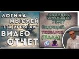 VIDEO HD ОТЧЁТ : Логика Мыслей