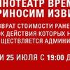 """Кинотеатр """"Правда-кино"""""""