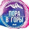 Пора в горы! | Туры из Ростова и Краснодара